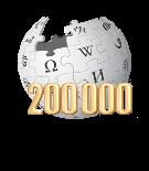 Logo slovenskej Wikipédie pri príležitosti 200 000. článku